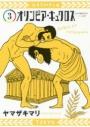 【コミック】オリンピア・キュクロス(3)の画像