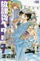 【コミック】「弱虫ペダル」公式アンソロジー 放課後ペダル(7)の画像