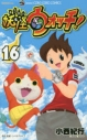 【コミック】妖怪ウォッチ(16)の画像