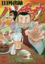 【コミック】1日外出録ハンチョウ(6)の画像