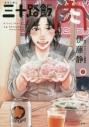 【コミック】三十路飯 肉(2)の画像