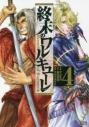 【コミック】終末のワルキューレ(4)の画像