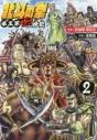 【コミック】北斗の拳 拳王軍ザコたちの挽歌(2)の画像