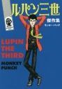 【コミック】ルパン三世傑作集の画像
