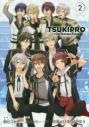 【コミック】TSUKIPRO THE ANIMATION(2) 通常版の画像