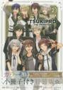 【コミック】TSUKIPRO THE ANIMATION(2) 特装版の画像