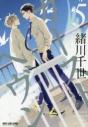 【コミック】カーストヘヴン(5)の画像