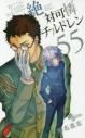 【コミック】絶対可憐チルドレン(55)の画像