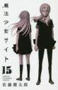 【コミック】魔法少女サイト(15)の画像