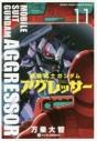 【コミック】機動戦士ガンダム アグレッサー(11)の画像