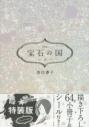 【コミック】宝石の国(10) 特装版の画像