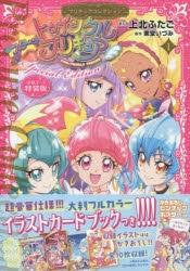 【コミック】スター☆トゥインクルプリキュア プリキュアコレクション(1) 特装版
