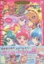 【コミック】スター☆トゥインクルプリキュア プリキュアコレクション(1) 特装版の画像