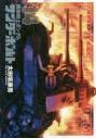 【コミック】機動戦士ガンダム サンダーボルト(14)の画像