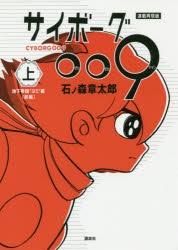 【コミック】連載再現版 サイボーグ009(上)