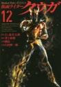 【コミック】仮面ライダークウガ(12)の画像