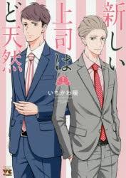 【コミック】新しい上司はど天然(1)