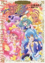 【コミック】スター☆トゥインクルプリキュア プリキュアコレクション(1) 通常版