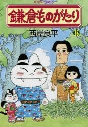 【コミック】鎌倉ものがたり(35)