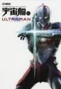 【ムック】宇宙船別冊 ULTRAMANの画像
