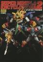 【ムック】スーパーミニプラ大全2の画像