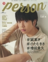 【ムック】TVガイドPERSON(84)の画像