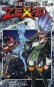 【コミック】遊☆戯☆王ZEXAL(5)の画像