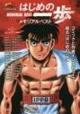 【コミック】連載開始30周年記念出版 はじめの一歩 メモリアルベストの画像