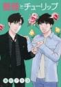【コミック】薔薇とチューリップの画像