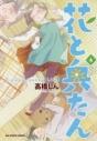 【コミック】花と奥たん(4)の画像