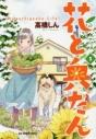 【コミック】花と奥たん(5)の画像