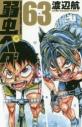 【コミック】弱虫ペダル(63)の画像
