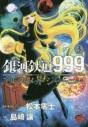 【コミック】銀河鉄道999 ANOTHER STORY アルティメットジャーニー(3)の画像