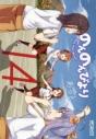 【コミック】のんのんびより(14) の画像