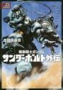 【コミック】機動戦士ガンダム サンダーボルト 外伝(3)の画像