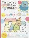 【ムック】すみっコぐらし7周年きねんBOOKの画像