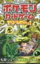 【コミック】ポケモンカードゲームやろうぜ~っ! GXスタートデッキ編の画像