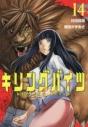【コミック】キリングバイツ(14)の画像