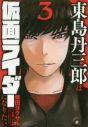 【コミック】東島丹三郎は仮面ライダーになりたい(3)の画像