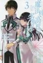 【コミック】魔法科高校の劣等生 ダブルセブン編(3)の画像