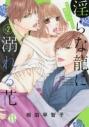【コミック】淫らな龍に溺れる花 ~ヤクザとエリートに奪われて~(2)の画像