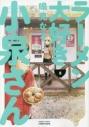 【コミック】ラーメン大好き小泉さん(8)の画像