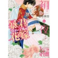 【コミック】暴君ヴァーデルの花嫁 初夜編(16)