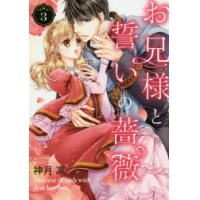 【コミック】お兄様と誓いの薔薇(3)
