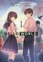 【コミック】HELLO WORLD(1)の画像