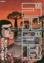 【コミック】ゴルゴ13(194)の画像