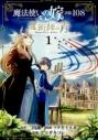 【コミック】魔法使いの嫁 詩篇.108 魔術師の青(1)の画像