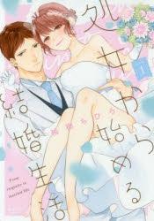 【コミック】処女から始める結婚生活(1)