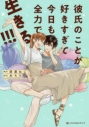 【コミック】彼氏のことが好きすぎて今日も全力で生きる!!!の画像
