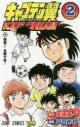 【コミック】キャプテン翼 KIDS DREAM(2)の画像